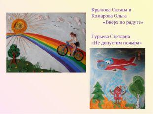 Крылова Оксана и Комарова Ольга «Вверх по радуге» Гурьева Светлана «Не допуст