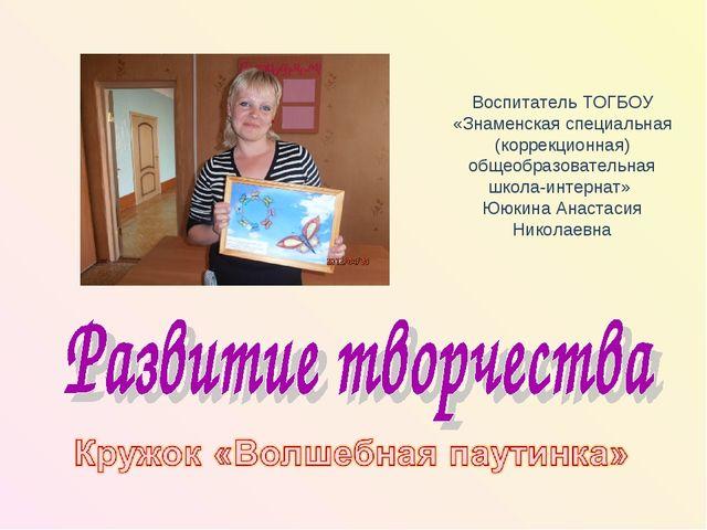 Воспитатель ТОГБОУ «Знаменская специальная (коррекционная) общеобразовательна...