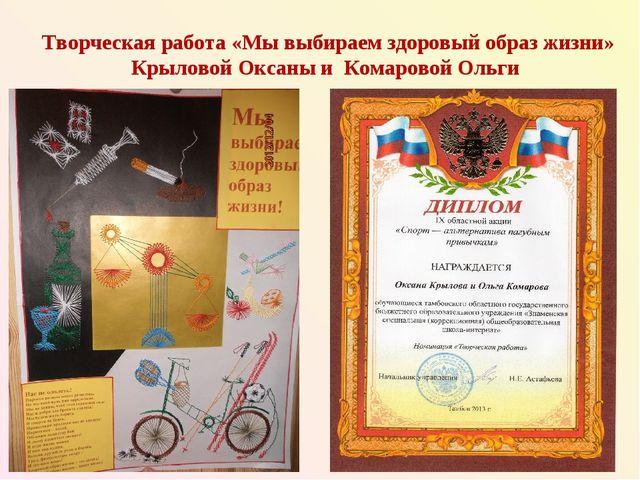 Творческая работа «Мы выбираем здоровый образ жизни» Крыловой Оксаны и Комаро...