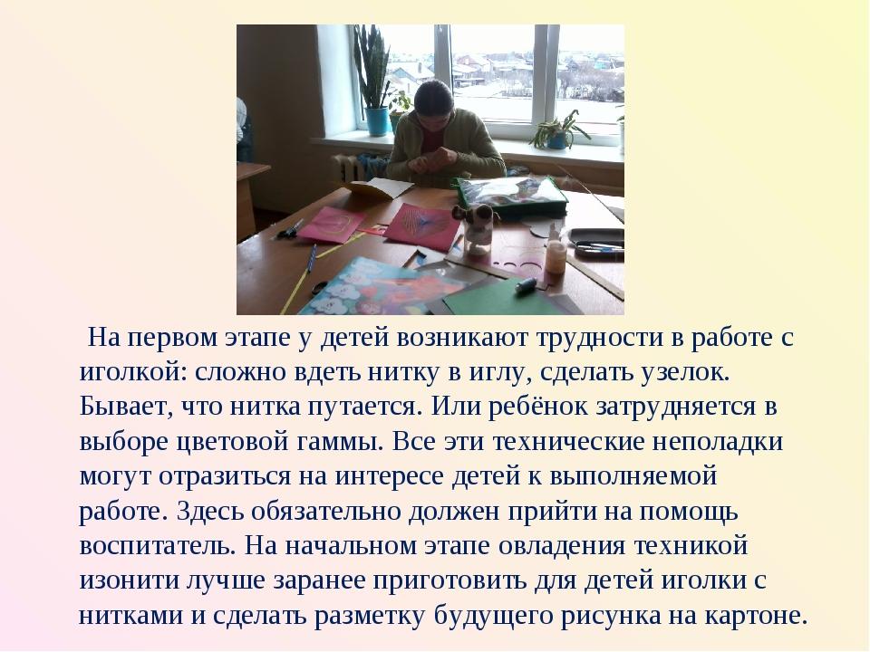 На первом этапе у детей возникают трудности в работе с иголкой: сложно вдеть...