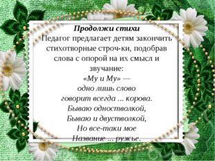 Продолжи стихи Педагог предлагает детям закончить стихотворные строчки, подо