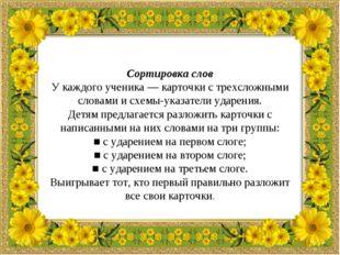 Сортировка слов У каждого ученика — карточки с трехсложными словами и схемы-у
