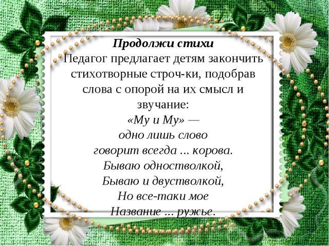 Продолжи стихи Педагог предлагает детям закончить стихотворные строчки, подо...
