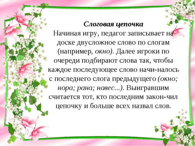 Слоговая цепочка Начиная игру, педагог записывает на доске двусложное слово п...