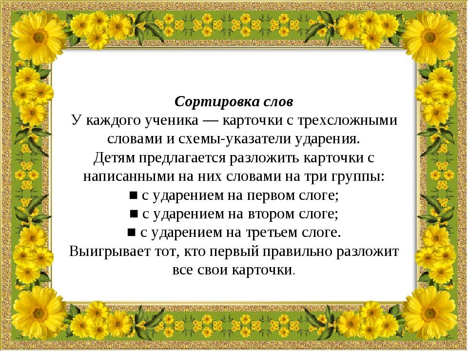 Сортировка слов У каждого ученика — карточки с трехсложными словами и схемы-у...