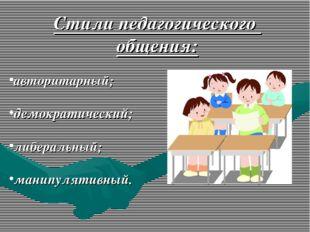Стили педагогического общения: авторитарный; демократический; либеральный; ма
