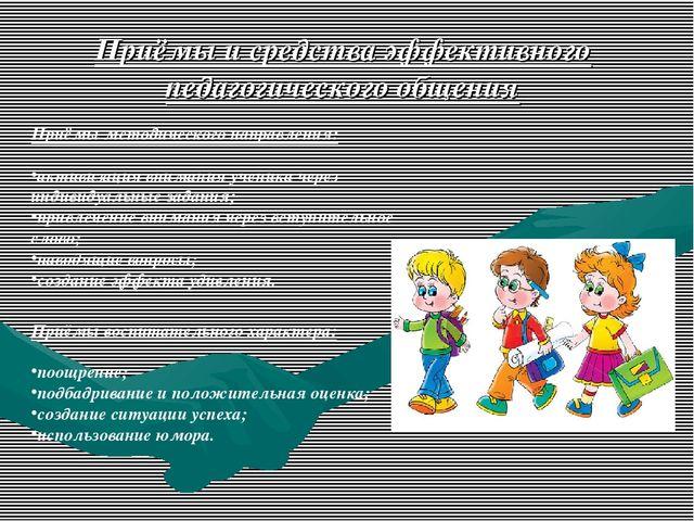 Приёмы и средства эффективного педагогического общения Приёмы методического н...