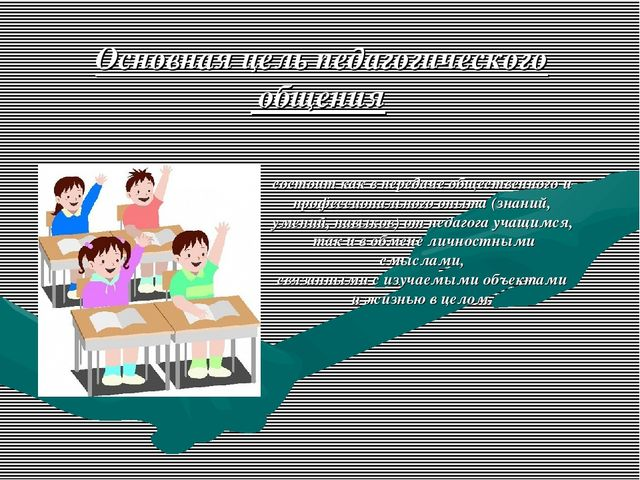 Основная цель педагогического общения состоит как в передаче общественного и...