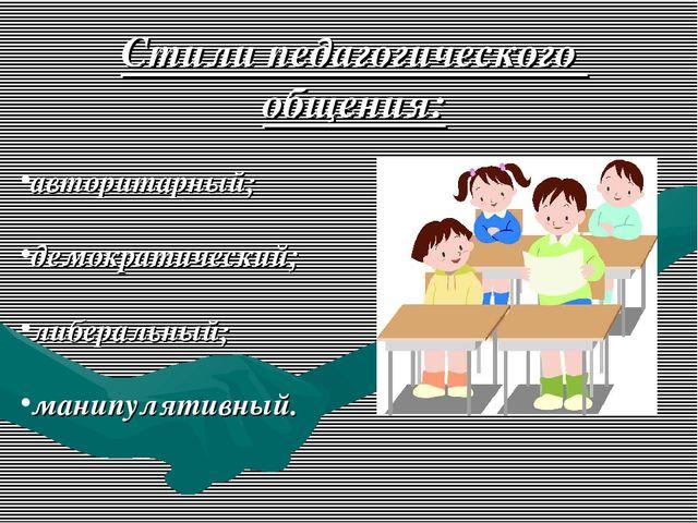Стили педагогического общения: авторитарный; демократический; либеральный; ма...