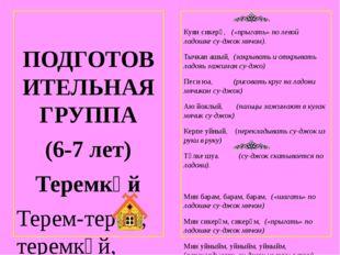 ПОДГОТОВИТЕЛЬНАЯ ГРУППА (6-7 лет) Теремкәй Терем-терем, теремкәй, (пальцами