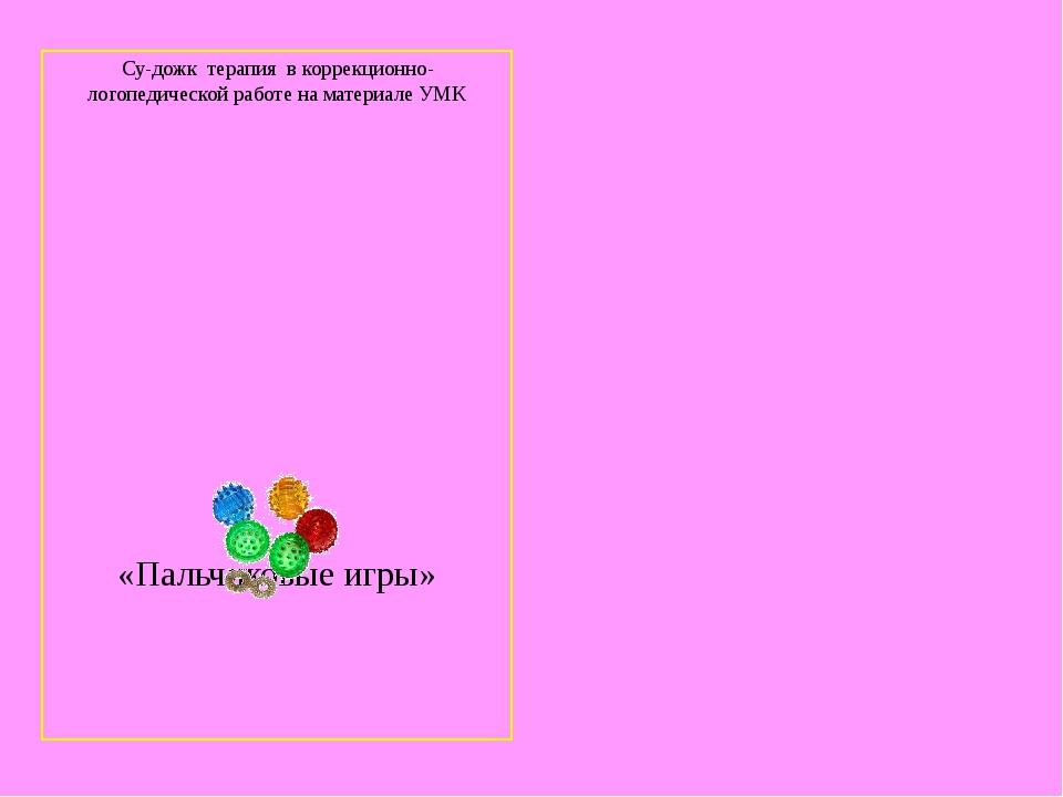 Су-дожк терапия в коррекционно-логопедической работе на материале УМК «Пальч...