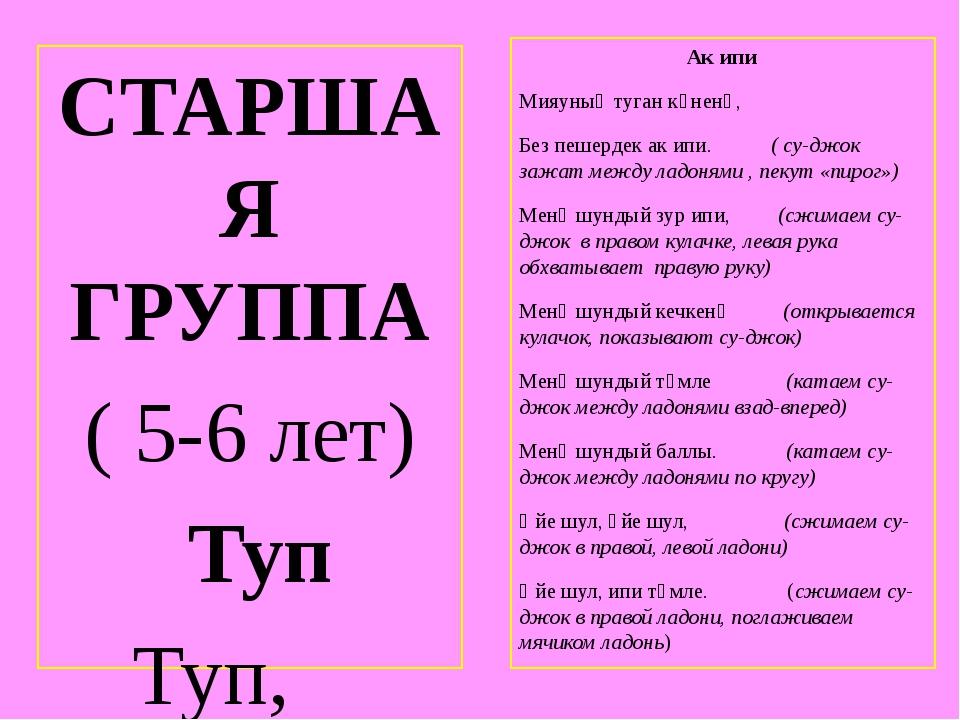 СТАРШАЯ ГРУППА (5-6 лет) Туп Туп, туп, кызыл туп (ритмичные надавливания на...