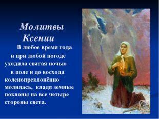 Молитвы Ксении В любое время года и при любой погоде уходила святая ночью в