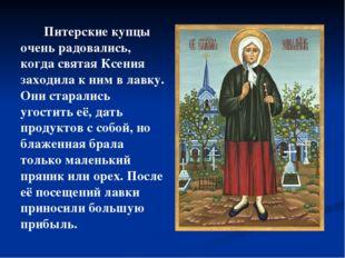 Питерские купцы очень радовались, когда святая Ксения заходила к ним в лавку