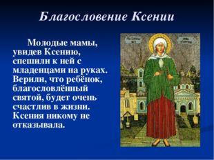Благословение Ксении Молодые мамы, увидев Ксению, спешили к ней с младенцами