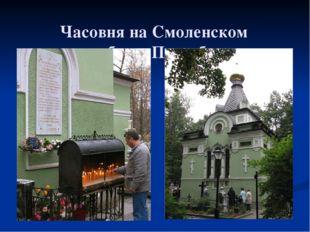 Часовня на Смоленском кладбище Петербурга