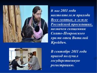 В мае 2011 года настоятелем прихода Всех святых, в земле Российской просиявши