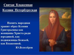 Память народная хранит образ Ксении Григорьевны как женщины Христа ради юрод