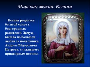 Мирская жизнь Ксении Ксения родилась богатой семье у благородных родителей. З