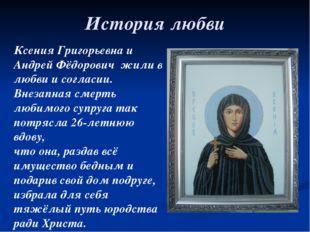История любви Ксения Григорьевна и Андрей Фёдорович жили в любви и согласии.