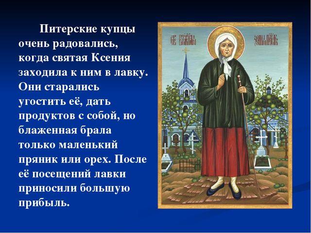 Питерские купцы очень радовались, когда святая Ксения заходила к ним в лавку...