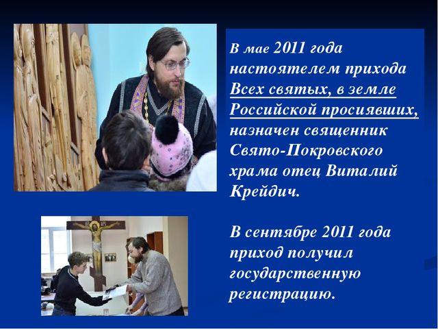 В мае 2011 года настоятелем прихода Всех святых, в земле Российской просиявши...