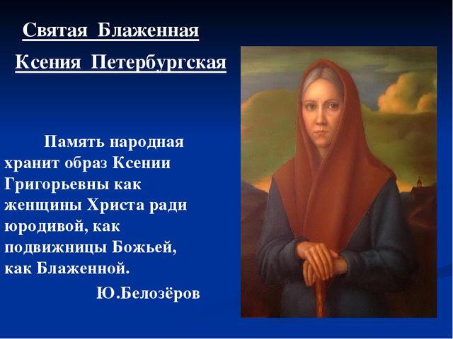 Память народная хранит образ Ксении Григорьевны как женщины Христа ради юрод...