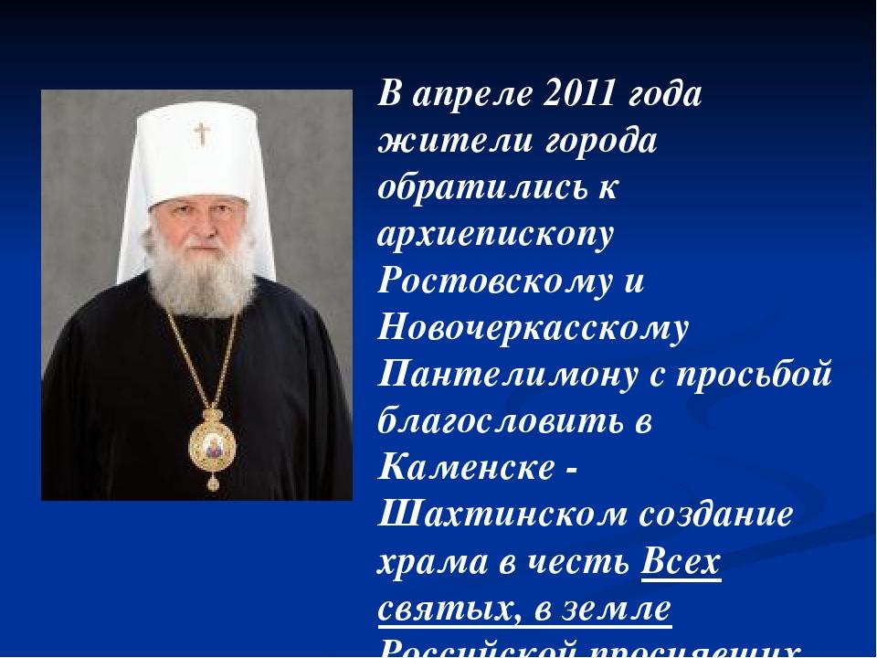 В апреле 2011 года жители города обратились к архиепископу Ростовскому и Ново...
