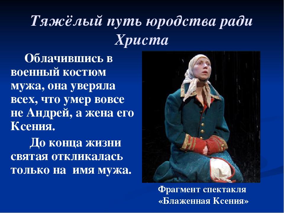 Тяжёлый путь юродства ради Христа Облачившись в военный костюм мужа, она увер...