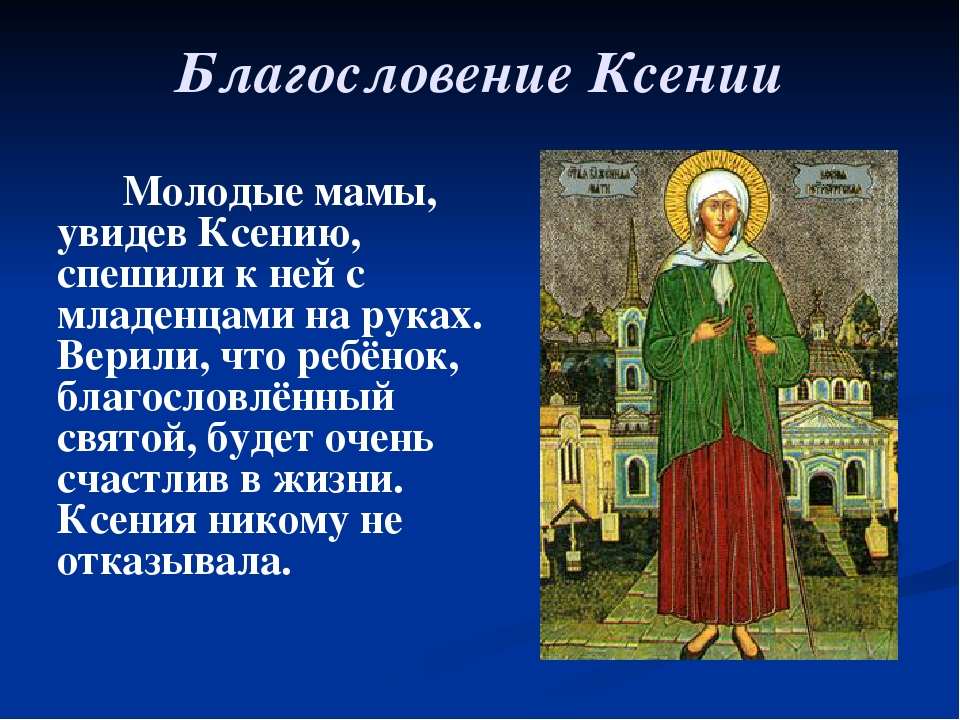 Благословение Ксении Молодые мамы, увидев Ксению, спешили к ней с младенцами...