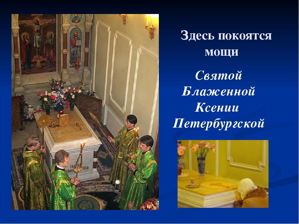 Здесь покоятся мощи Святой Блаженной Ксении Петербургской