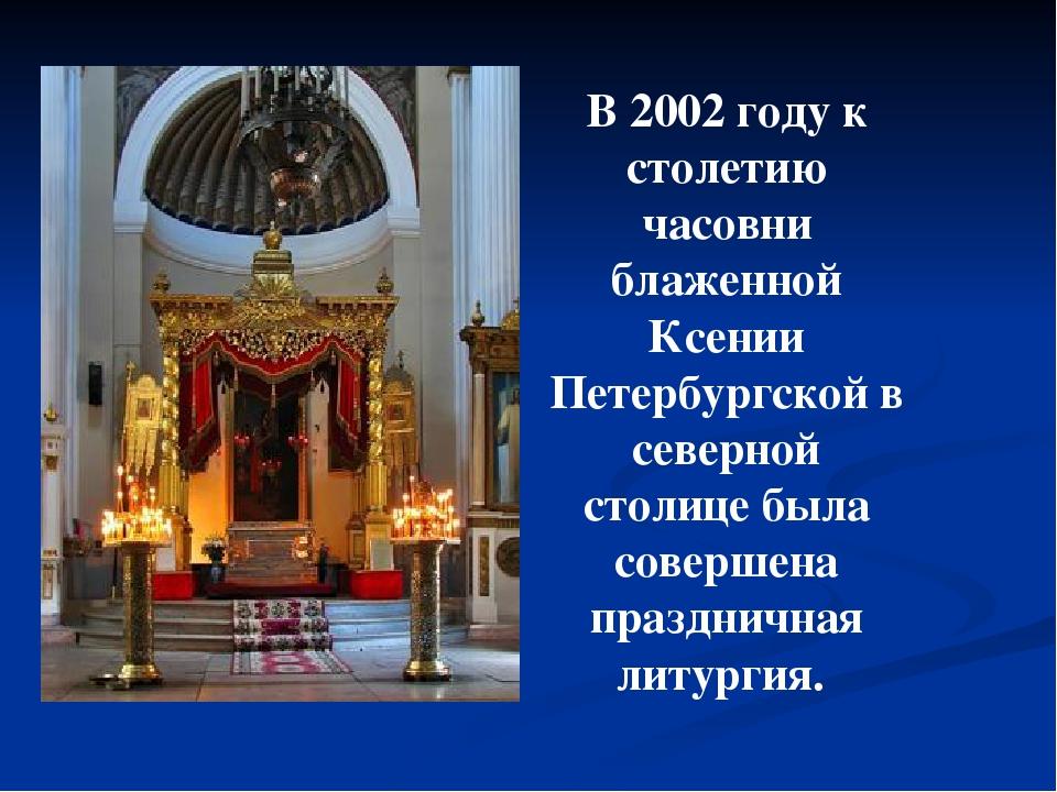 В 2002 году к столетию часовни блаженной Ксении Петербургской в северной стол...
