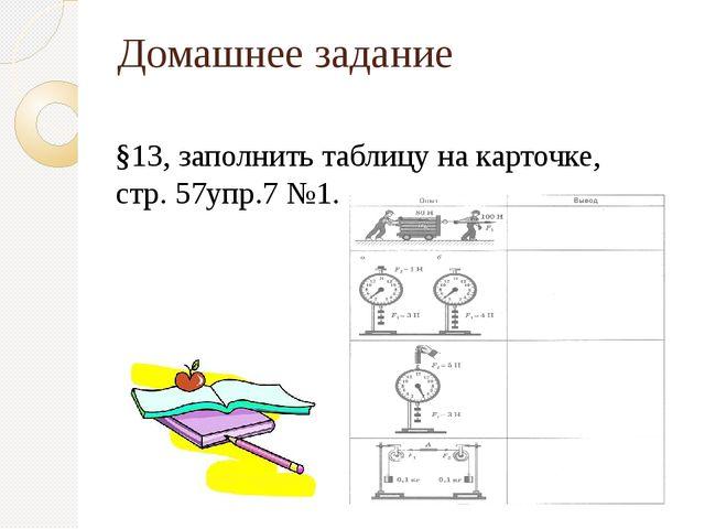 Домашнее задание §13, заполнить таблицу на карточке, стр. 57упр.7 №1.