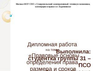 Дипломная работа на тему: «Правовые основы определения права, размера и срок