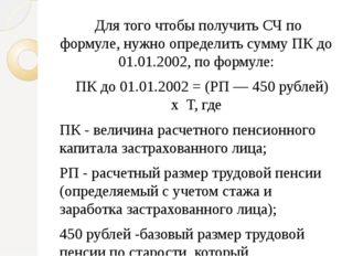 Для того чтобы получить СЧ по формуле, нужно определить сумму ПК до 01.01.20