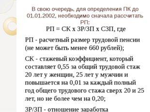 В свою очередь, для определения ПК до 01.01.2002, необходимо сначала рассчита