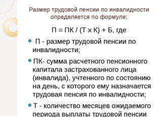 Размер трудовой пенсии по инвалидности определяется по формуле: П = ПК / (Т x