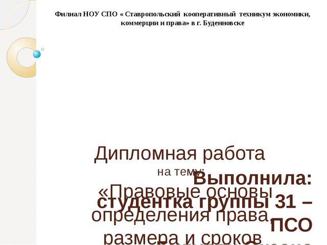 Дипломная работа на тему: «Правовые основы определения права, размера и срок...
