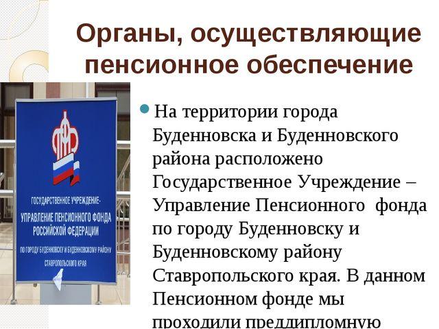 Органы, осуществляющие пенсионное обеспечение На территории города Буденновск...