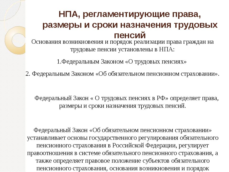 НПА, регламентирующие права, размеры и сроки назначения трудовых пенсий Основ...