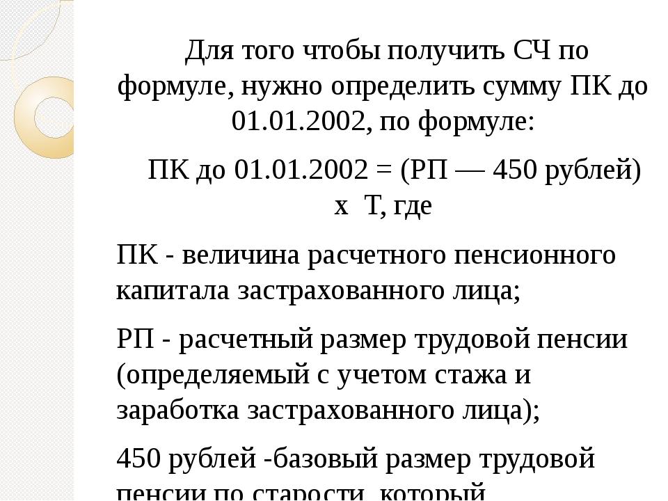 Для того чтобы получить СЧ по формуле, нужно определить сумму ПК до 01.01.20...