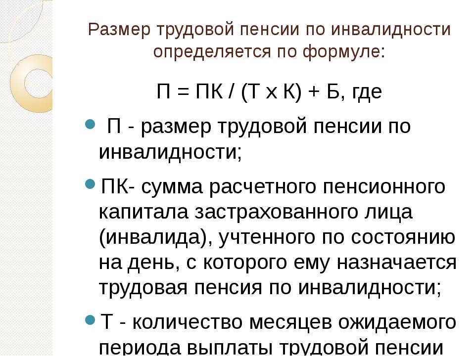 Размер трудовой пенсии по инвалидности определяется по формуле: П = ПК / (Т x...