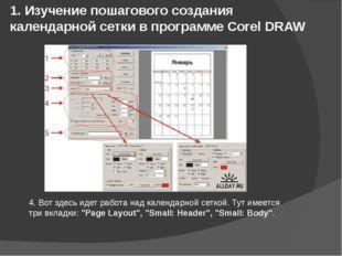 1. Изучение пошагового создания календарной сетки в программе Corel DRAW 4. В