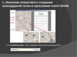 1. Изучение пошагового создания календарной сетки в программе Corel DRAW 5. F