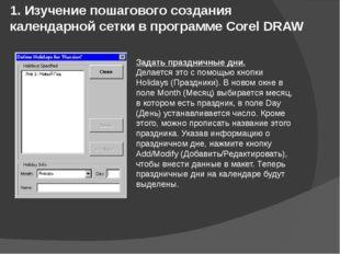 1. Изучение пошагового создания календарной сетки в программе Corel DRAW Зада