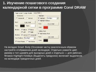 1. Изучение пошагового создания календарной сетки в программе Corel DRAW На в