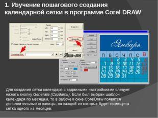 1. Изучение пошагового создания календарной сетки в программе Corel DRAW Для