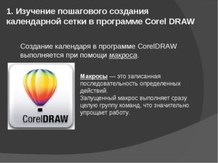 1. Изучение пошагового создания календарной сетки в программе Corel DRAW Созд