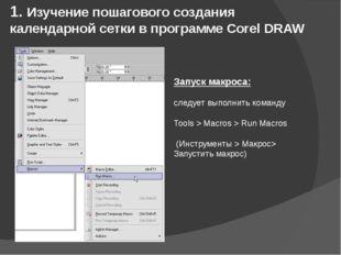 1. Изучение пошагового создания календарной сетки в программе Corel DRAW Запу