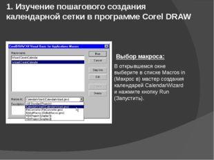 1. Изучение пошагового создания календарной сетки в программе Corel DRAW Выбо
